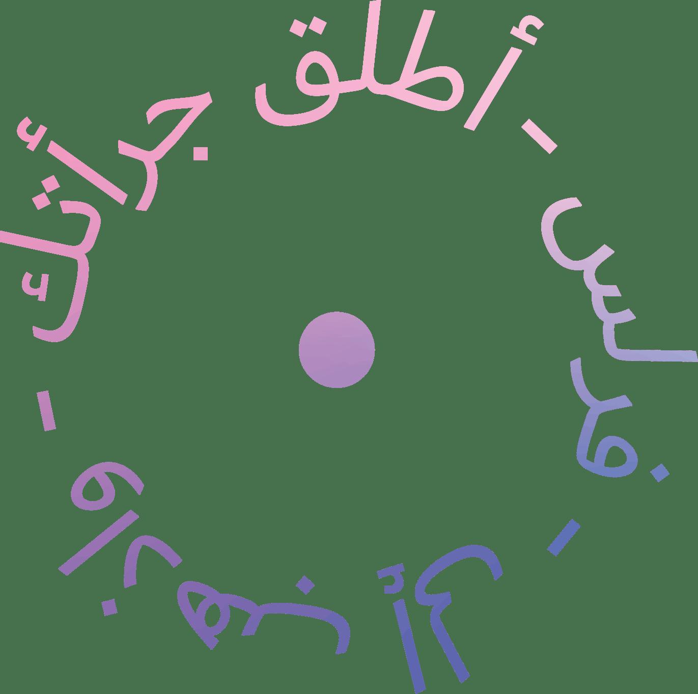 Daretogo_Arabic_Gradient-1